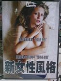 挖寶二手片-Y89-028-正版DVD-電影【新女性風格】-欣賞著不同的新女性風格美貌身材