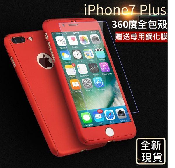 iphone7/7plus360度全包殼背部LOGO鏤空PC磨砂硬殼配送尃用鋼化膜保護套