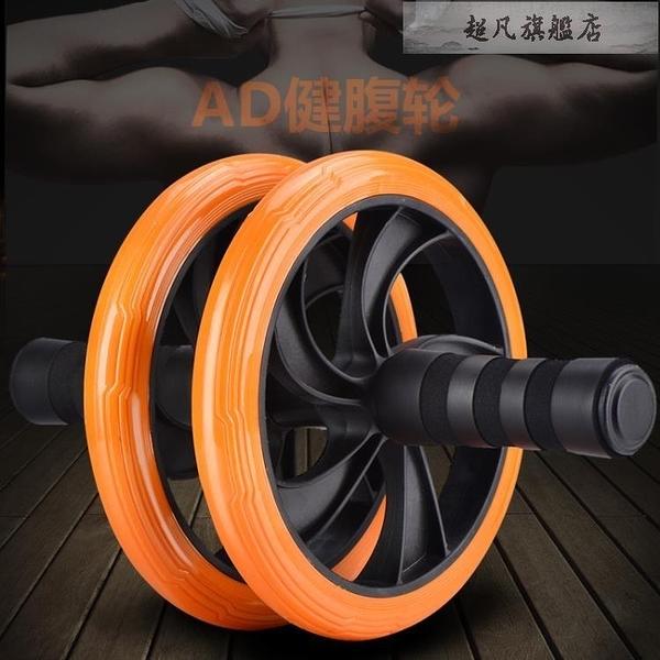 健腹輪 健腹器收腹運動健身滾輪腹部滑輪鍛練腹肌輪卷腹機健身器材-10週年慶