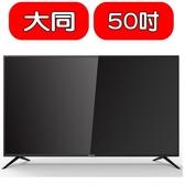 大同【DC-50H10】(含運無安裝)50吋電視 優質家電