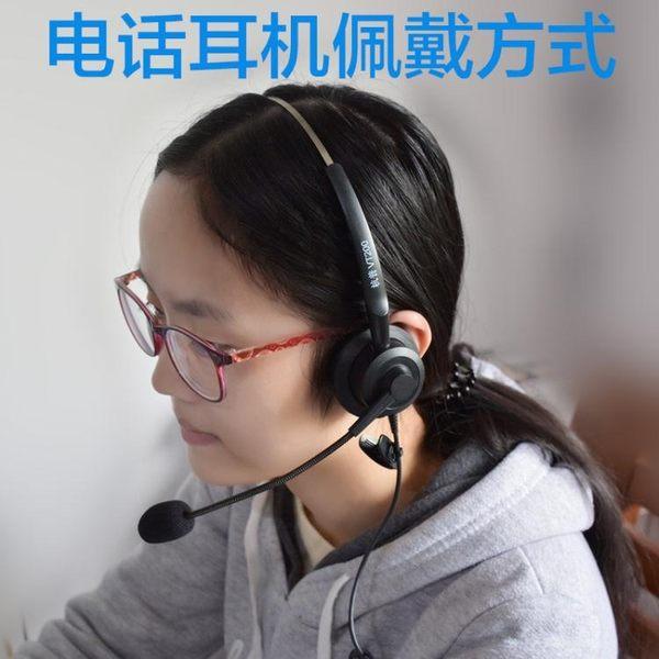 杭普VT200電話耳機客服耳麥話務員頭戴式耳麥座機客服耳機【全館免運】