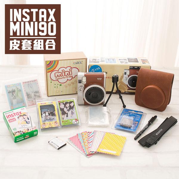 mini90拍立得相機套餐 皮套組