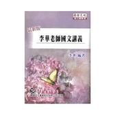 書李華老師國文講義5 版