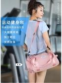 健身包健身包女小輕便干濕分離訓練運動游泳包大容量短途旅行手提行李袋 雲朵走走