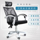 【IDEA】彈性透氣網布人體工學弧度電腦椅 工學椅 辦公椅 會議椅 工作椅 書桌椅【CH-009】