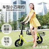 電動車12寸36V迷妳電動自行車鋰電代步折疊小型電瓶車 MKS薇薇家飾