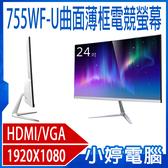 【免運+3期零利率】全新755WF-U 24吋曲面薄框電競螢幕 1920X1080 HDMI VGA 大音量喇叭
