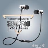 運動藍芽耳機蘋果魅族美圖三星OPPO華為榮耀VIVO小米手機通用  嬌糖小屋