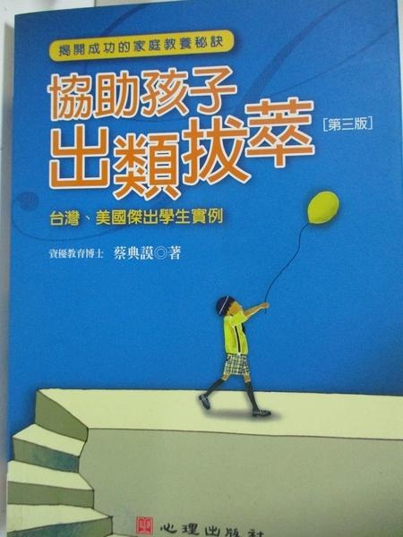 【書寶二手書T9/大學教育_BB1】協助孩子出類拔萃-台灣、美國傑出學生實例 (第三版)_蔡典謨