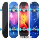滑板 四輪滑板雙翹板公路刷街滑板成人兒童4輪滑板楓木滑板車wy全館免運