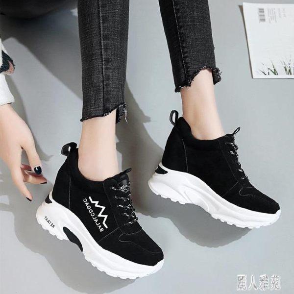 內增高鞋 2019春季新款鞋子女厚底內增高女鞋韓版百搭運動鞋女休閒鞋 DJ8203『麗人雅苑』