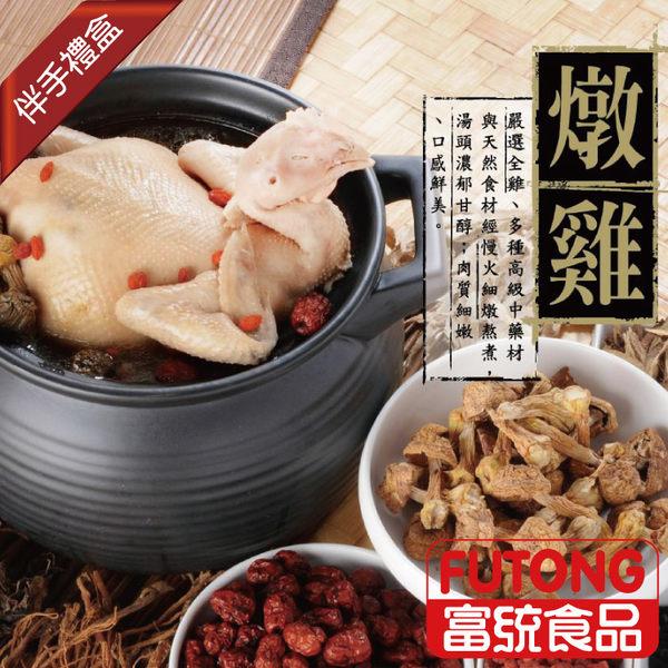 【富統食品】養生燉雞禮盒《免運費》