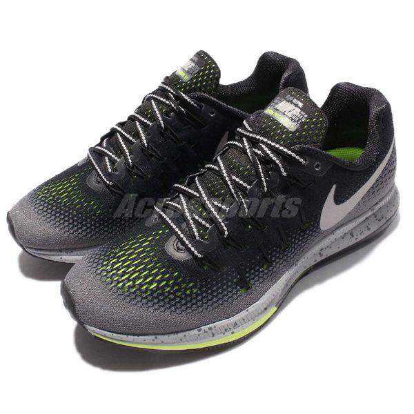 【六折特賣】 Nike 慢跑鞋 Wmns Air Zoom Pegasus 33 Shield 黑 灰 潑墨 反光 防潑水 女鞋【PUMP306】 849567-001