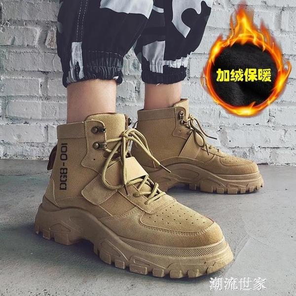 馬丁靴男鞋秋冬季高幫英倫風工裝靴子韓版百搭潮鞋加絨保暖雪地靴『潮流世家』