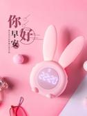 鬧鐘 智能會說話兔子小鬧鐘靜音臥室床頭夜光學生用兒童專用可愛卡通女 【免運】