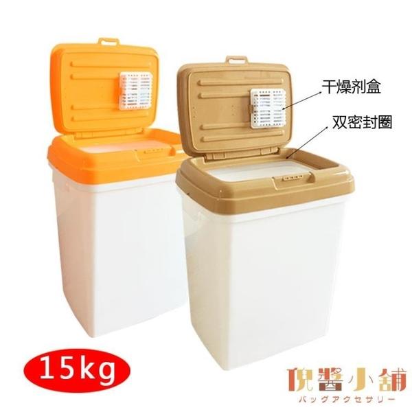 寵物儲糧桶飼料桶帶密封圈加大加厚15kg狗糧貓糧桶密封防潮【倪醬小舖】