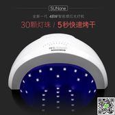 美甲儀器 搏樂陽光1號美甲光療機30顆燈珠48w美甲燈led燈5秒速乾烘乾機烤燈 igo城市玩家