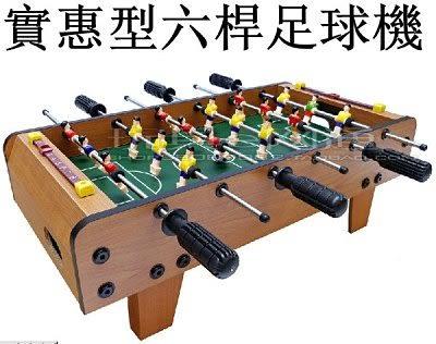 桌上足球機  桌式足球【藍星居家】