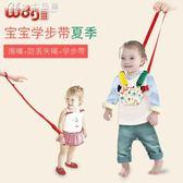 學步帶幼兒學走路防摔安全防勒牽引嬰兒童寶寶夏季10款透氣18個月「Chic七色堇」