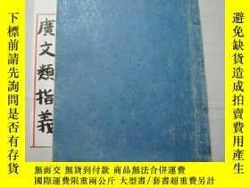 二手書博民逛書店《廣文類指義》罕見全 關雪山手寫本 1896年27648 越中碩