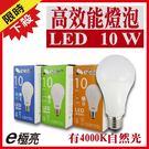 新登場【奇亮科技】含稅 10W LED燈...
