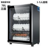 新款家用消毒櫃小型台式不銹鋼單門商用迷你桌面立式消毒碗櫃 220V  IGO