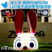 【迪士尼 動物方城市USB LED兔子造型燈-附遙控器】Norns Zootopia JUDY HOPPS 茱蒂 兔兔 居家 擺飾