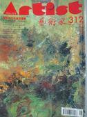 【書寶二手書T9/雜誌期刊_NAE】藝術家_312期_梁思成百年誕辰專輯