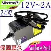 Microsoft 12V,2A,24W 變壓器-微軟 SurFace Pro 1,SurFace Pro RT,RT Surface Pro 2,1512平板充電器-(副廠)