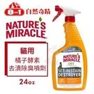 *WANG*8in1自然奇蹟 貓用橘子酵素去漬除臭噴劑24oz·環境清潔 除臭·貓用