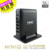 6孔大電流【MINIQ】超快速充電 支援QC3.0 TypeC輸入3合1多介面充電器4孔USB 快速 充電器 露營 旅遊