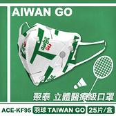 2020 東京奧運 三層高防護立體成人醫療口罩 ACE-KF95 (羽球TAIWAN GO) 25入/盒 專品藥局【2019198】