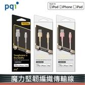 【折100元↘+免運】PQI 蘋果 傳輸 充電線 i-Cable Lightning 傳輸 充電線 耐拉編織充電線 傳輸線100cm X1