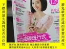 二手書博民逛書店罕見健康之友2010年5月Y403679