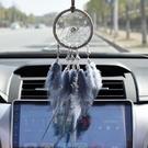 創意汽車掛件羽毛車內吊飾吊墜飾品男女高檔車載掛飾後視鏡捕夢網 新年禮物