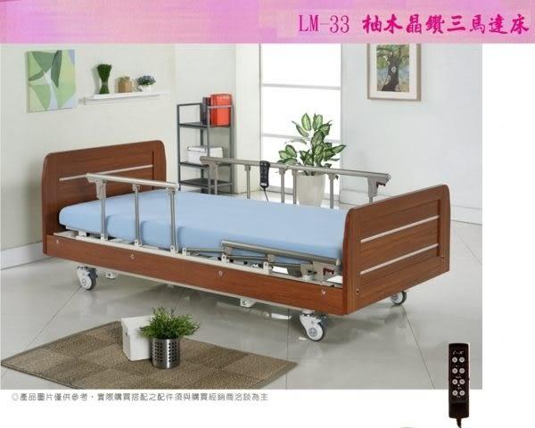 電動病床/ 電動床(F-03)居家三馬達    LM-33 柚木晶鑽木飾造型板  贈好禮