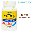 SUNTORY三得利 固力伸 葡萄糖胺+鯊魚軟骨 180錠/瓶 【i -優】