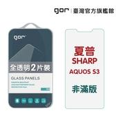 【GOR保護貼】SHARP 夏普 AQUOS S3 9H鋼化玻璃保護貼 sharp aquos s3全透明非滿版2片裝 公司貨 現貨