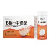 BHK's B群+牛磺酸 發泡錠 (3瓶/盒;10粒/瓶)