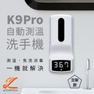 K9Pro 全自動測溫 免洗消毒一體 無接觸皂液器 酒精機 語音警報 12國語言 支架款
