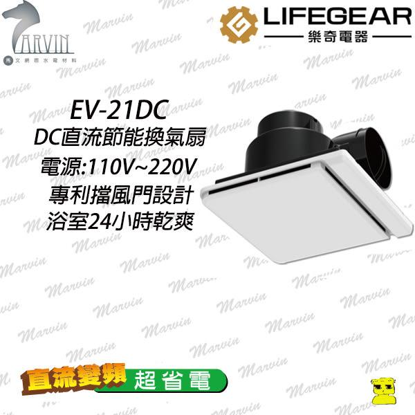《樂奇》樂奇DC直流換氣扇 EV-21DC 浴室通風扇 DC直流搭配智慧晶片設計 高靜壓馬達