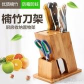 刀架廚房用品置物架刀具架木質菜刀架廚具收納架家用刀座  深藏blue