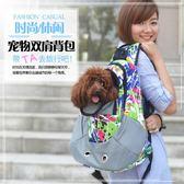 寵物外出包便攜狗包胸前雙肩包貓包袋子