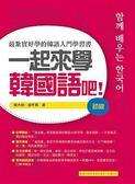 (二手書)一起來學韓國語吧!初級