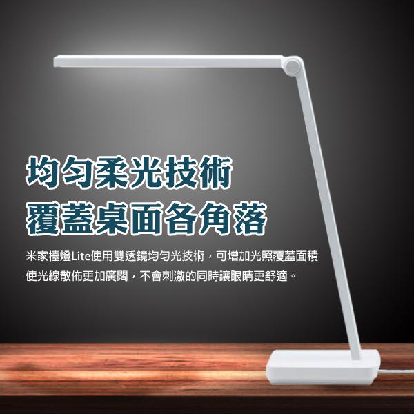 【coni shop】米家檯燈Lite 現貨 當天出貨 小米正品 桌燈 護眼柔光 桌面照明 小米檯燈 LED檯燈