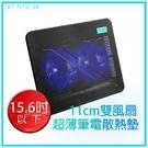 [ 15.6吋以下/雙風扇/黑色 ] 逸奇e-Kit 11cm雙風扇超薄筆電散熱墊/散熱器/散熱架/散熱板/CKT-N192-BK