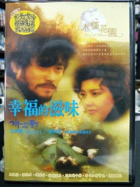 影音專賣店-P07-202-正版VCD-韓片【幸福的滋味】-金英蘭 崔民秀