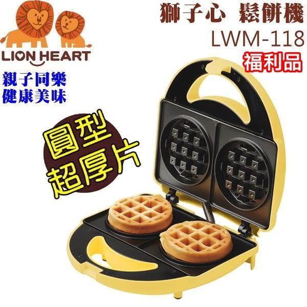 (福利品)【獅子心】圓型超厚片暢銷款鬆餅機/點心機LWM-118 保固免運