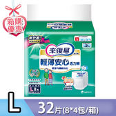 來復易-內褲型成人紙尿褲-輕薄安心活力褲 L號(男女適用)32片x4包  箱購 大樹