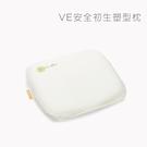【媽咪小站】VE 安全初生塑型枕 (2....